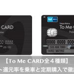 To Me CARD Primeのポイント還元率!乗車/定期購入