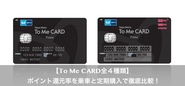 to me card ポイント