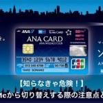 To Me CARDをソラチカカードに切り替える際の注意点とは?