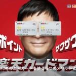 【即日発行】ETC付帯の楽天カードを使う5つのメリットと評判!