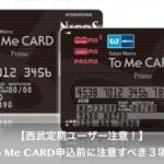 西武線定期ユーザーがTo Me card申込前に注意する3項目!