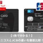 To me card pasmo nicosとjcbの違いを比較!どっちがお得?