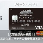 三井住友Visaプラチナカードの審査基準とは?