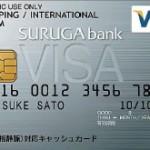 【注目】国内と海外でVISAデビットカードの普及率ってどうなの?