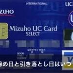 【基本】みずほクレジットカードの締め日と引き落とし日はいつ?