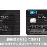 To Me CARD PASMOの一体型と親子型の違いを比較!