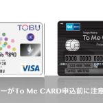 東武鉄道定期でのTo Me Card PASMO利用は注意!