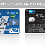 JR定期でTo Me Card PASMO利用する際の注意点とは?