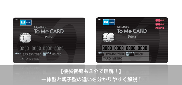 to me card pasmoの一体型と親子型の違いを比較 クレロン