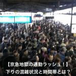 【回避】横浜駅・京急下りの混雑状況と時間帯とは?