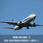 京急で羽田空港!JAL/ANA国際内線ターミナルは何両目が良い?