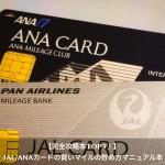 ANA/JALカードの賢いマイルの貯め方完全攻略本ランキング!