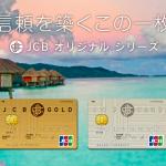 JCBオリジナルシリーズ