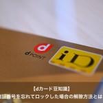 【簡単】dカードの暗証番号を忘れてロック!解除と変更の方法は?