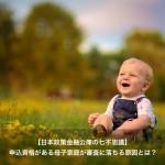母子家庭は日本政策金融公庫教育ローンの審査に落ちる?