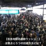 【裏技!】京急地獄の通勤ラッシュ時間帯と5つの回避方法とは?
