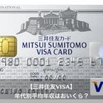 【意外】三井住友VISAカード社員の年代別平均年収はおいくら?
