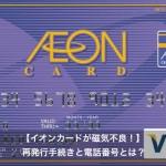 イオンカードが磁気不良!電話番号と再発行手続きの手順とは?