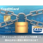キャッシュカードのicチップが読み込まない原因と解決方法とは?