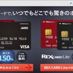 おすすめの高還元率クレジットカード人気比較ランキング2016!