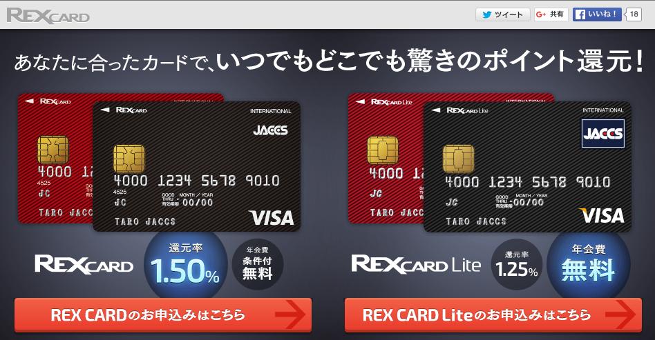 REX CARD Lite