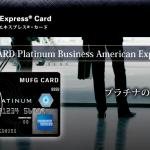 三菱UFJプラチナビジネスアメックスカード amex