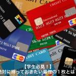 学生におすすめの人気クレジットカード比較ランキング2018!