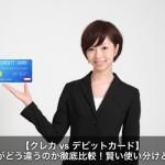 デビットカードとクレジットカードの違いを比較!メリットデメリット