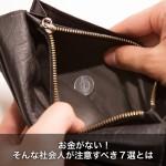 【危険】お金がない社会人が注意すべき7つのポイントとは?