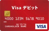 デビットカード02