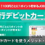 楽天銀行デビットカードの口コミ評判!7つのメリットデメリットとは。
