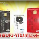 VISAデビットカードを使う7つのメリット・デメリットとは?