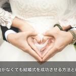 【最新】お金がない私が最高の結婚式を実現した方法とは?