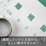 【簡単】お金がない方でも離婚できる正しい解決方法とは?