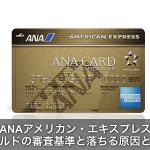 ANA AMEX(アメックス)ゴールドの審査基準と落ちる原因は?