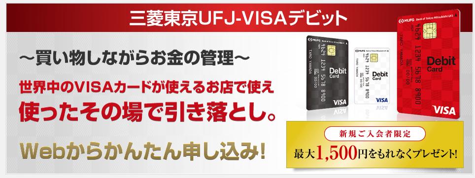 visa デビット