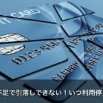 クレジットカード口座残高不足で引落しできなかったらいつ利用停止?
