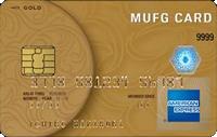 MUFGカード・イニシャル・アメリカンエキスプレス