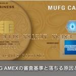 MUFG AMEX(アメックス)の審査基準と落ちる原因や特徴とは?