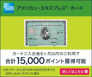 カード入会後6か月以内のご利用で合計15,000ポイント獲得可能