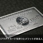 AMEXプラチナカードを持つ必要性がある7つのユーザー層とは?