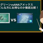 ANAアメックスとAMEXカードの違いを比較!どっちがどんな人にお得?