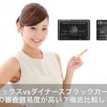 AMEX(アメックス)とダイナースブラックカードの審査難易度を比較!
