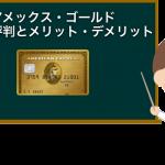 アメックス(AMEX)ゴールドカードの口コミ評判とメリットデメリット!