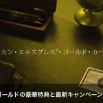 アメックス(AMEX)ゴールドカードの豪華特典と最新キャンペーンとは?