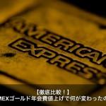アメックス(AMEX)ゴールドカード年会費値上げ前後の違いを比較!