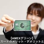 アメックス(AMEX)グリーン家族カードのメリット・デメリットとは?