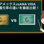 羽田&成田空港国際線のアメックス(AMEX)ラウンジを徹底比較!