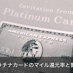 AMEXプラチナカードのマイル還元率と賢い貯め方とは?