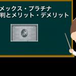 アメックス(AMEX)プラチナカードの口コミ評判とメリットデメリット!